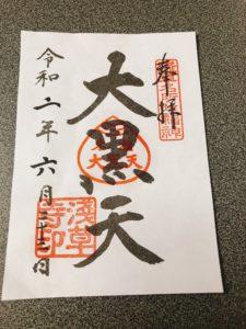 sennsouji-daikokuten